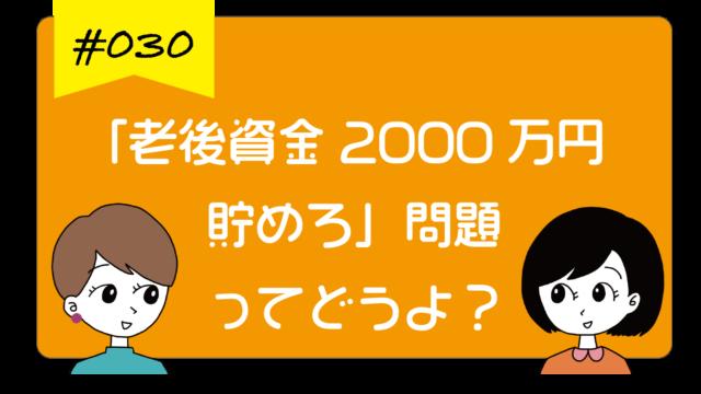 老後資金2000万円貯めろ