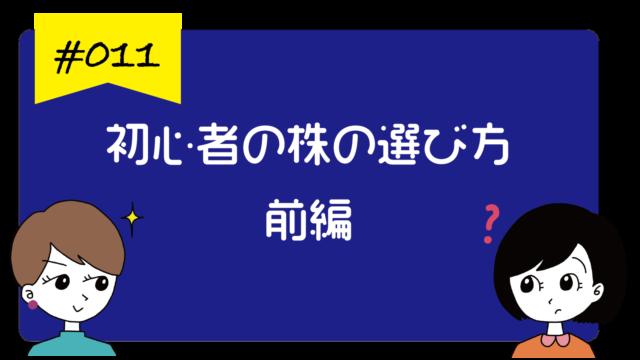 初心者の株の選び方・前編