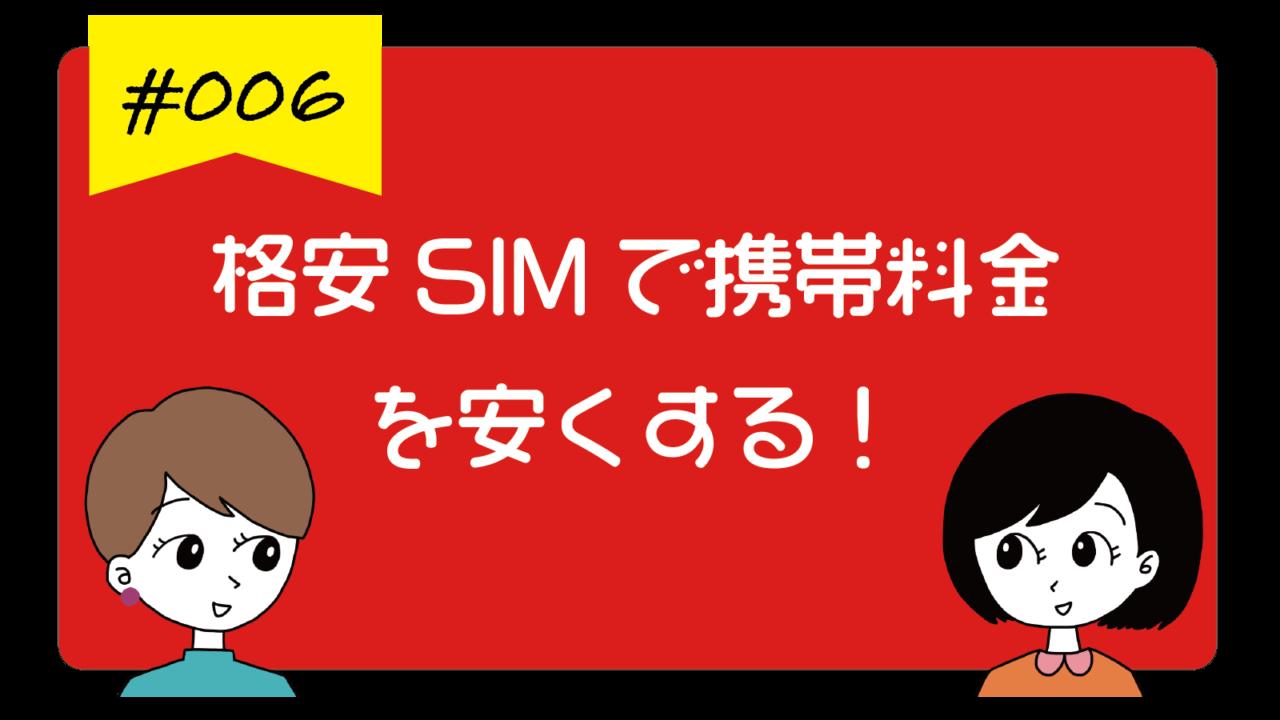 格安SIMで携帯料金を安く