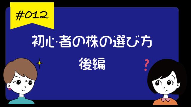 初心者の株の選び方・後編