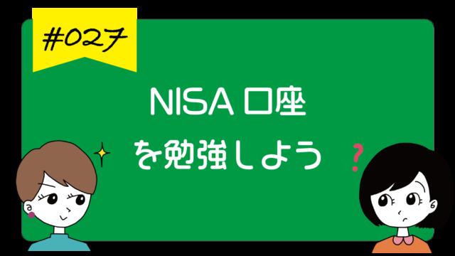 NISA口座を勉強しよう