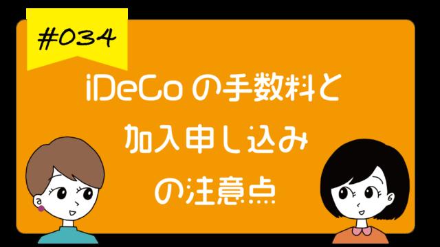 iDeCoの手数料と加入申し込みの際の注意点