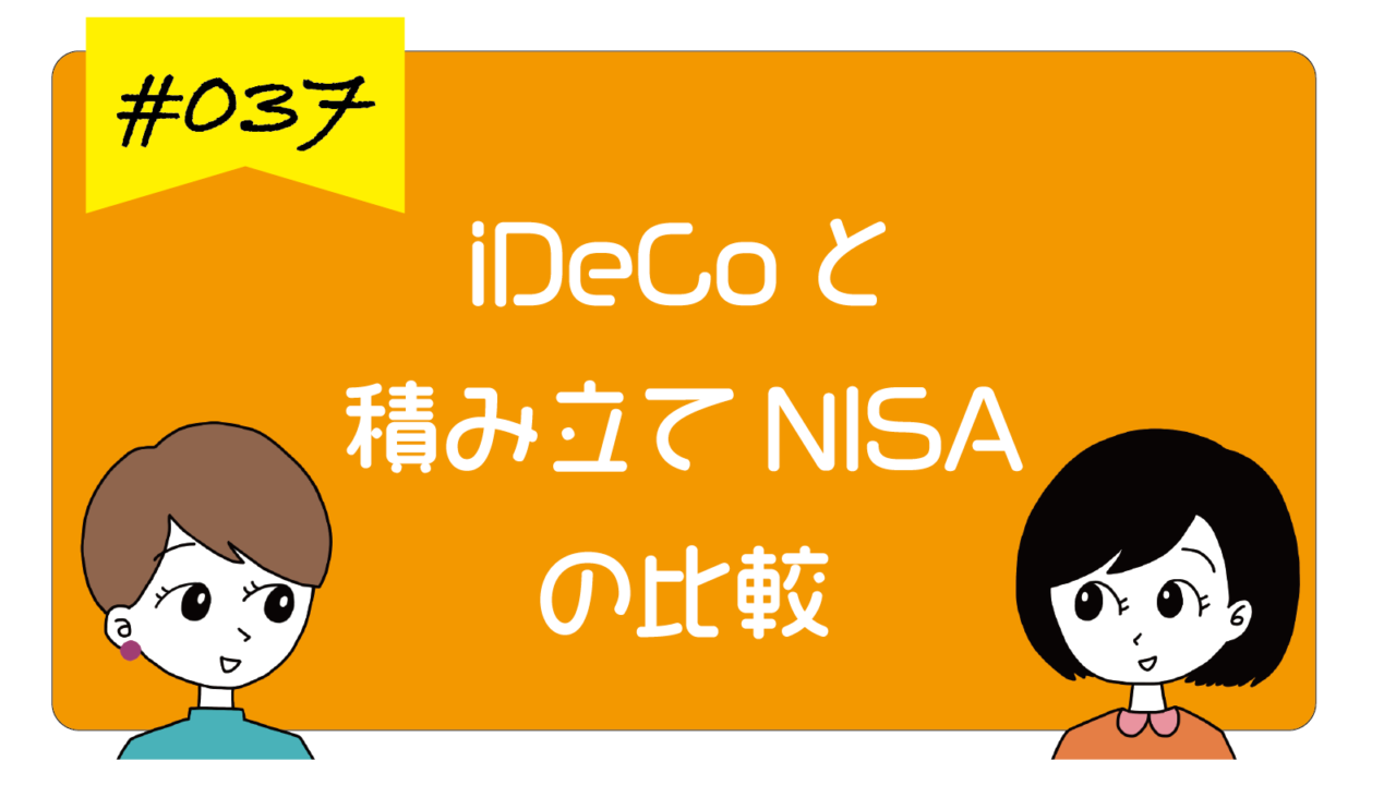 iDeCoと積み立てNISAの比較・併用する時の考え方