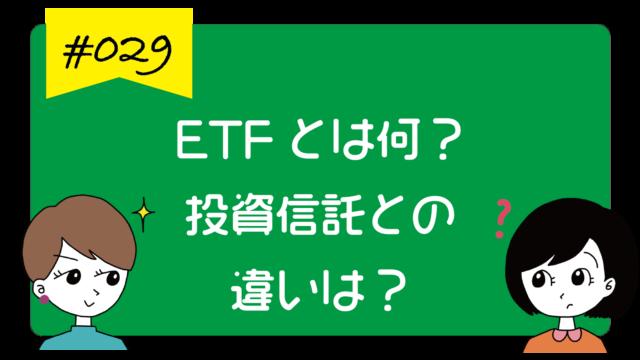 ETFとは何?